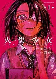 火傷少女 : 1 (アクションコミックス)
