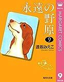 永遠の野原 9 (マーガレットコミックスDIGITAL)