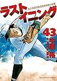 ラストイニング(43) (ビッグコミックス)