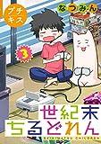 世紀末ちるどれん プチキス(3) (パルシィコミックス)