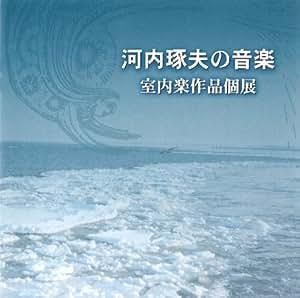 河内琢夫の音楽/室内楽作品個展