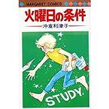 火曜日の条件 / 沖倉 利津子 のシリーズ情報を見る