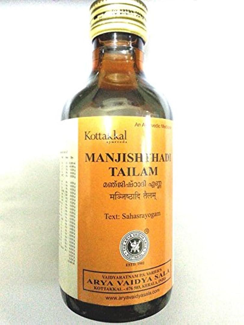 乳製品広告コーナーAyurvedic Manjishthadi Tailam by Arya Vaidya Sala