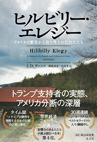 ヒルビリー・エレジー~アメリカの繁栄から取り残された白人たち~の詳細を見る