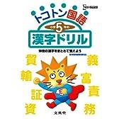 トコトン国語小学5年の漢字ドリル (新学習指導要領対応)