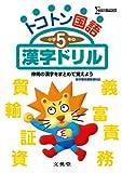 トコトン国語小学5年の漢字ドリル (シグマベスト)