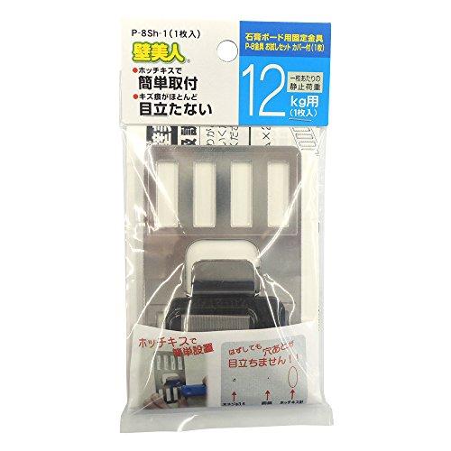 RoomClip商品情報 - 若林製作所 壁美人 石膏ボード用固定金具 P8金具お試しセット シルバー P-8SH-1