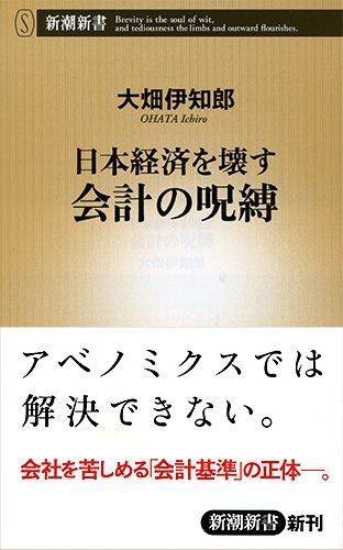 日本経済を壊す会計の呪縛 (新潮新書)の詳細を見る