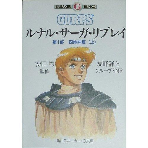 ルナル・サーガ・リプレイ〈第1部 四姉妹篇 上〉 (角川スニーカー・G文庫)の詳細を見る