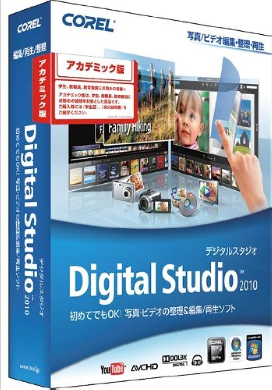 凍った称賛診断するCorel Digital Studio 2010 アカデミック版