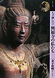 もっと知りたい興福寺の仏たち (アート・ビギナーズ・コレクション)
