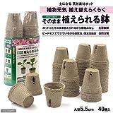サカタのタネ 鉢 ジフィーポット 丸型5.5cm 40入