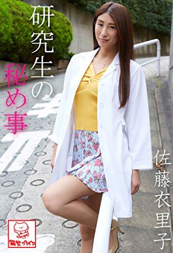 洋服が素敵な佐藤衣里子さん
