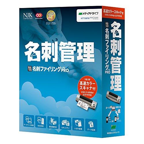 メディアドライブ『やさしく名刺ファイリング PRO v.15.0』