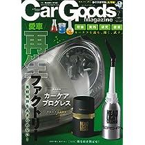 Car Goods Magazine - カーグッズマガジン - 2019年 7月号