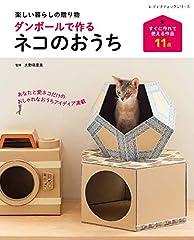 ダンボールで作るネコのおうち (レディブティックシリーズno.4585)