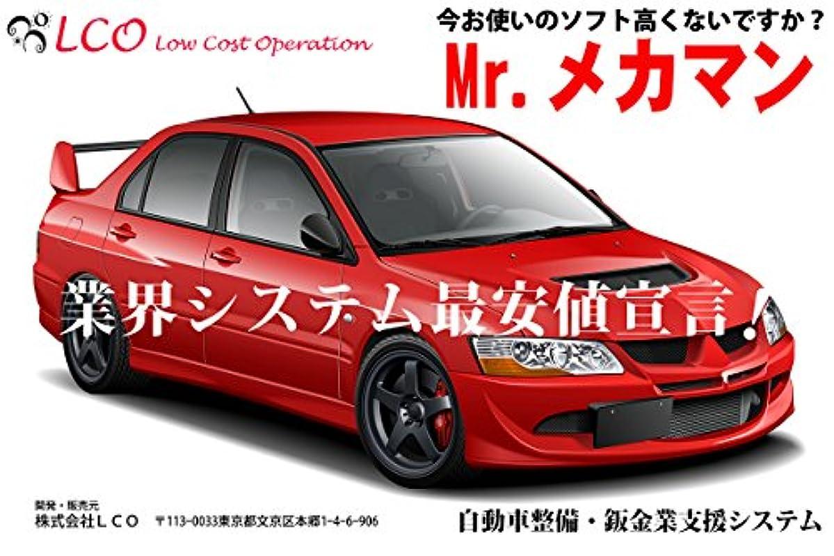 として悪い一瞬Mr.メカマン 自動車整備業?鈑金業支援システム|12か月版|