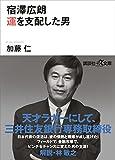 宿澤広朗 運を支配した男 (講談社+α文庫)