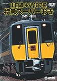 キハ187系特急スーパーおき(小郡~益田) [DVD]