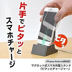 マグネット式スマホ充電スタンド「ピタッとチャージャー」 MGSPCGST ※日本語マニュアル付き  サンコーレアモノショップ