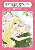 氷の富豪と愛のナニー (HQ comics タ 12-7)