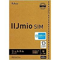(届いたらすぐに使える)【Amazon.co.jp限定】 IIJmio SIM ウェルカムパック microSIM ※データ倍増キャンペーン実施中