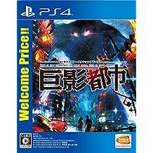 【PS4】巨影都市 Welcome Price!!