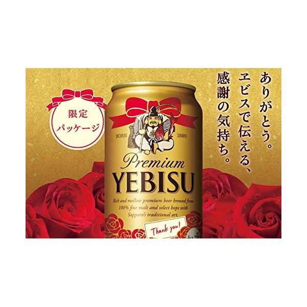 ヱビスビールの紹介画像27