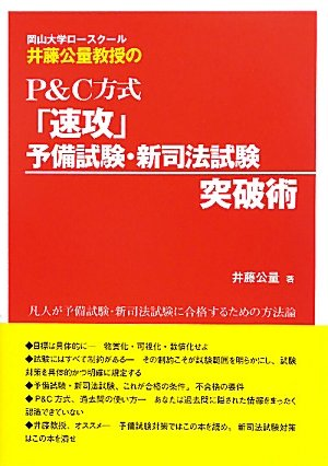 岡山大学ロースクール井藤公量教授のP&C方式「速攻」予備試験・新司法試験突破術の詳細を見る