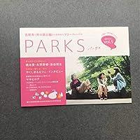 パークス フリーペーパー vol.5 橋本愛、染谷将太、永野芽郁インタビュー 非売品