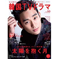 もっと知りたい! 韓国TVドラマvol.53 (MOOK21)