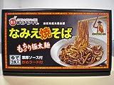【3食入登場】 B−1グランプリ もっちり極太麺 なみえ焼きそば 3食入 【ギフト箱仕様送料お得】 / 合資会社 旭屋