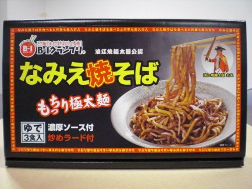 【B-1グランプリ公認】 もっちり極太麺 なみえ焼きそば 3食入 【ギフト箱仕様】
