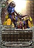 神バディファイト S-BT03 天を統べし覇者(レア) 覚醒の神々 | エンシェントW 最強竜/ゲット 魔法