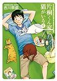 片桐くん家に猫がいる 4巻 (バンチコミックス)