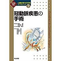 冠動脈疾患の手術 (心臓血管外科手術エクセレンス)