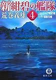 新紺碧の艦隊〈4〉スカンジナビア解放作戦・ヒトラー最期の決戦 (徳間文庫)