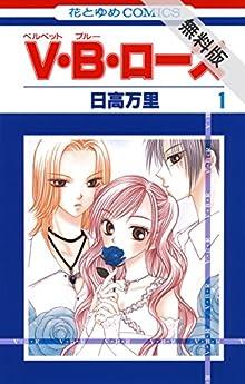 V・B・ローズ【期間限定無料版】 1 (花とゆめコミックス)