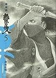 新装版 無限の住人(5) (KCデラックス アフタヌーン)