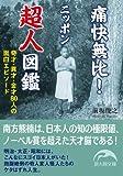 痛快無比!ニッポン超人図鑑 (新人物文庫)