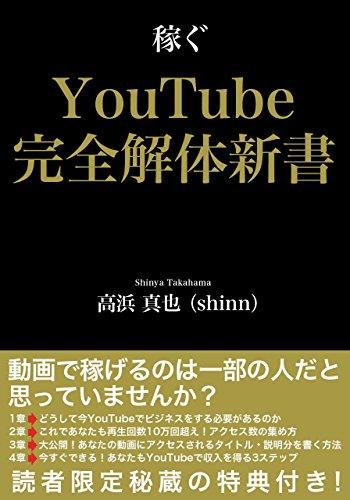 稼ぐYouTube完全解体新書 高浜真也(shinn)