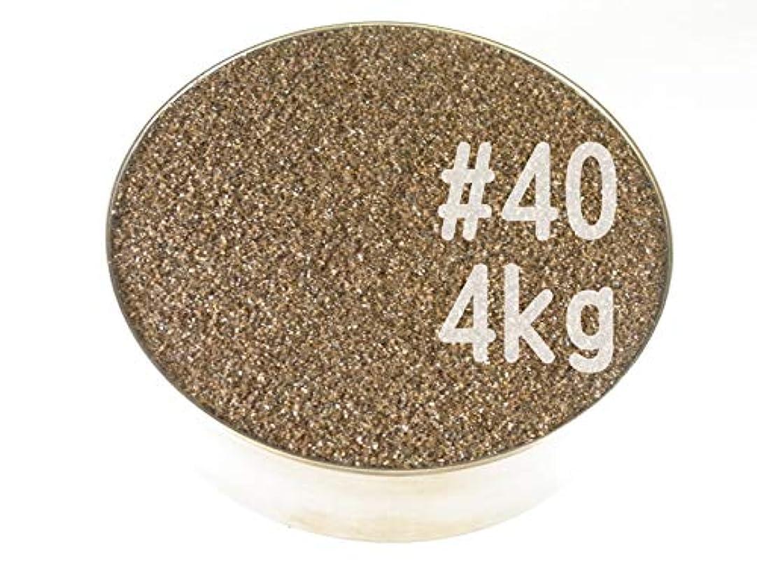 振り向くアセ大佐#40 (4kg) アルミナサンド/アルミナメディア/砂/褐色アルミナ サンドブラスト用(番手サイズは7種類から #40#60#80#100#120#180#220 )