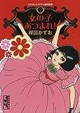 なかよしオリジナル版作品集(2)女の子あつまれ! (講談社漫画文庫 う 5-12 なかよしオリジナル版作品集 2)