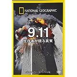 ナショナル ジオグラフィック 9.11 生存者が語る真実 [DVD]