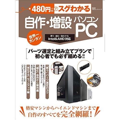 480円でスグわかる 自作・増設パソコン (100%ムックシリーズ)