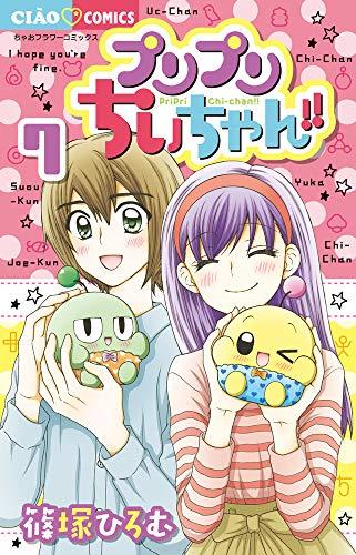 プリプリちぃちゃん!! (7) (ちゃおフラワーコミックス)