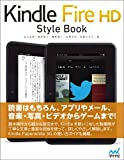 Kindle Fire HD Style Book