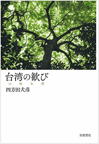 台湾の歓び / 四方田 犬彦