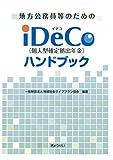 地方公務員等のための iDeCo(確定拠出年金)ハンドブック
