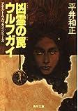 ウルフガイ 凶霊の罠 (角川文庫 (6126))